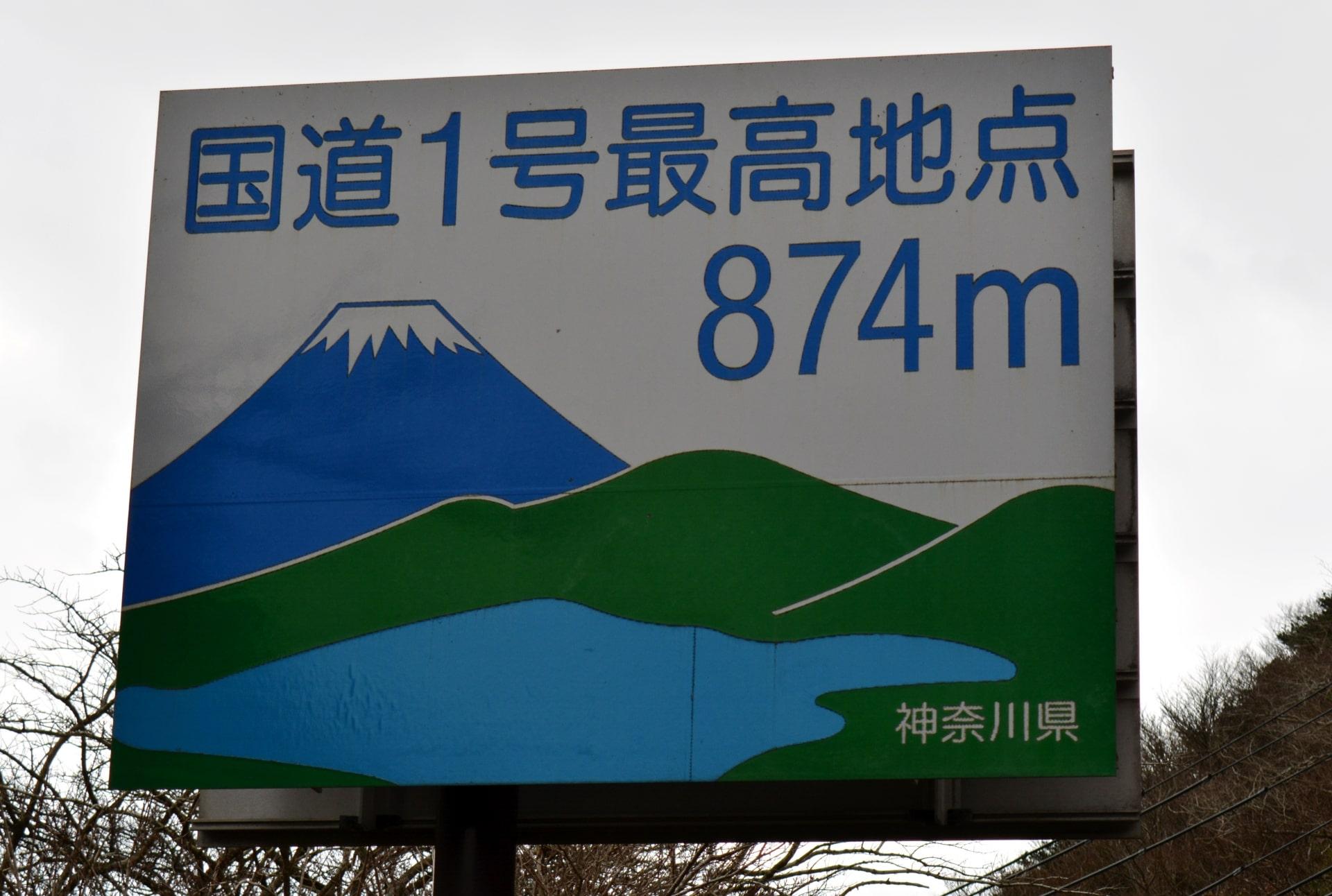 箱根の山。駅伝の山。