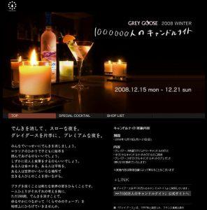 バカルディ ジャパン株式会社_GREY GOOSE様