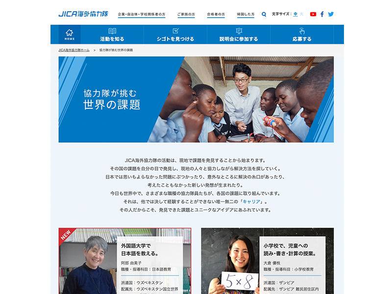JICA海外協力隊 取材コンテンツページ