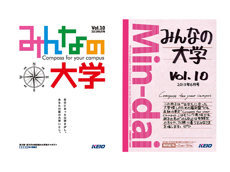 京王電鉄沿線誌「みんなの大学」