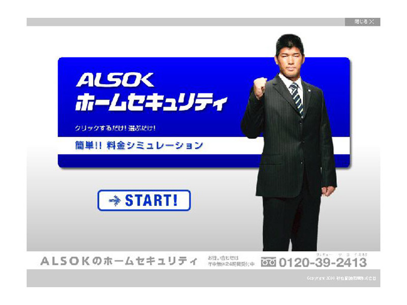 アルソック 料金シミュレーションサイト