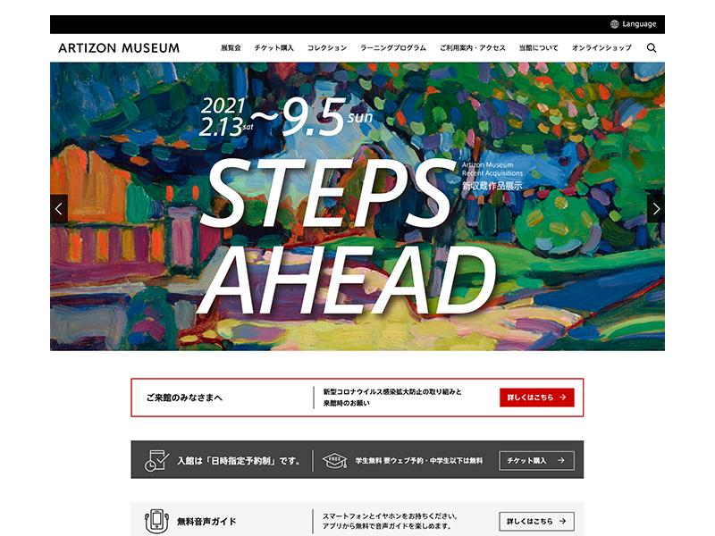 アーティゾン美術館 作品データベース