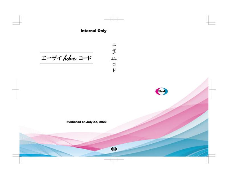 エーザイ「hhc啓発ブック」