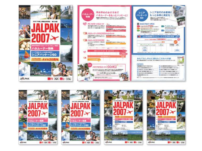 JALPAK リテーラー向けパンフレット