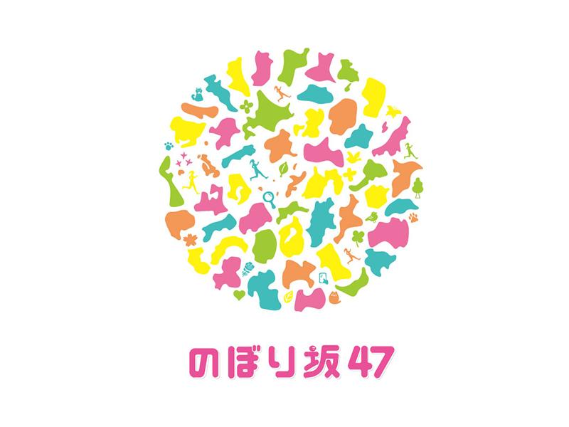 女子部JAPAN のぼり坂47