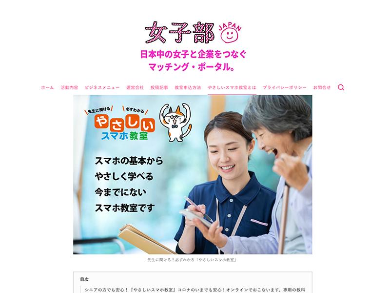 女子部JAPAN ビジネスサイト
