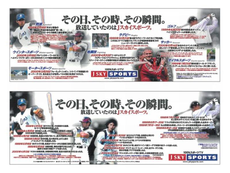 スポーツ専門チャンネル「J SPORTS」電車中づり広告