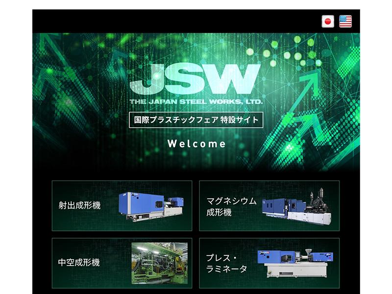 日本製鋼所(JSW) IPF Japan 国際プラスチックフェアサイト
