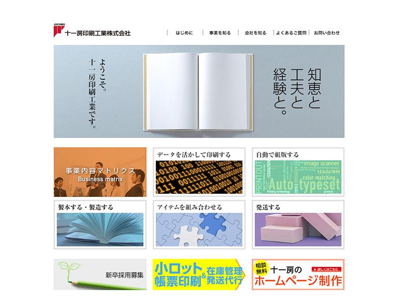 十一房印刷工業 コーポレートサイト
