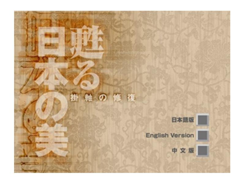 経済産業省「甦る日本の美」