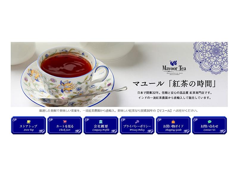紅茶販売店「マユール」Yahooショッピングサイト