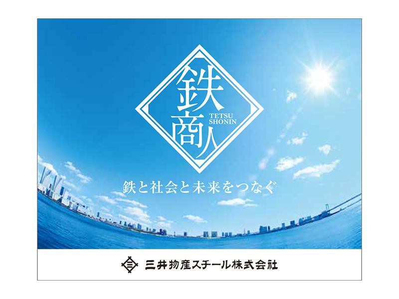 三井物産スチール 新聞広告
