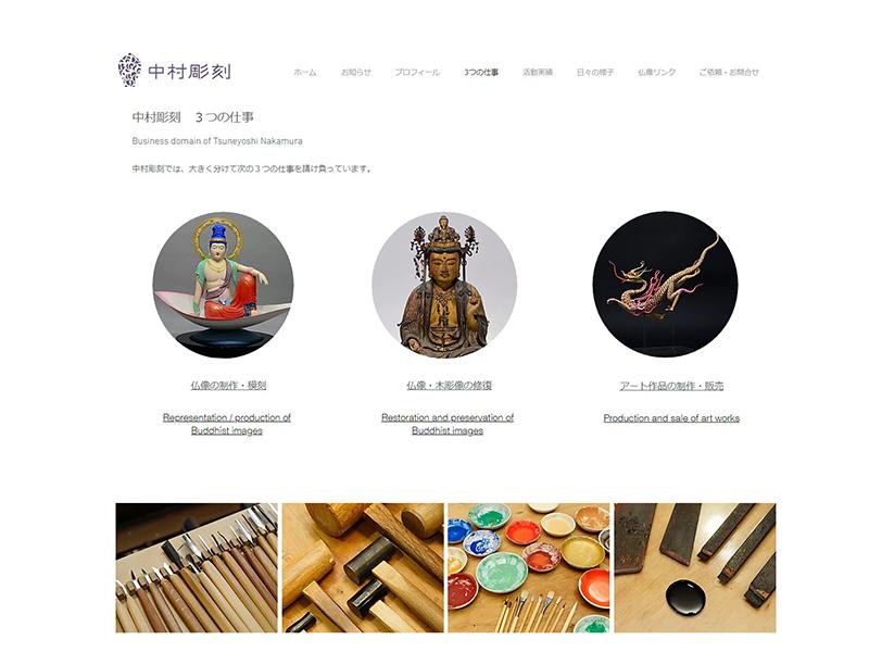 中村彫刻 オフィシャルサイト