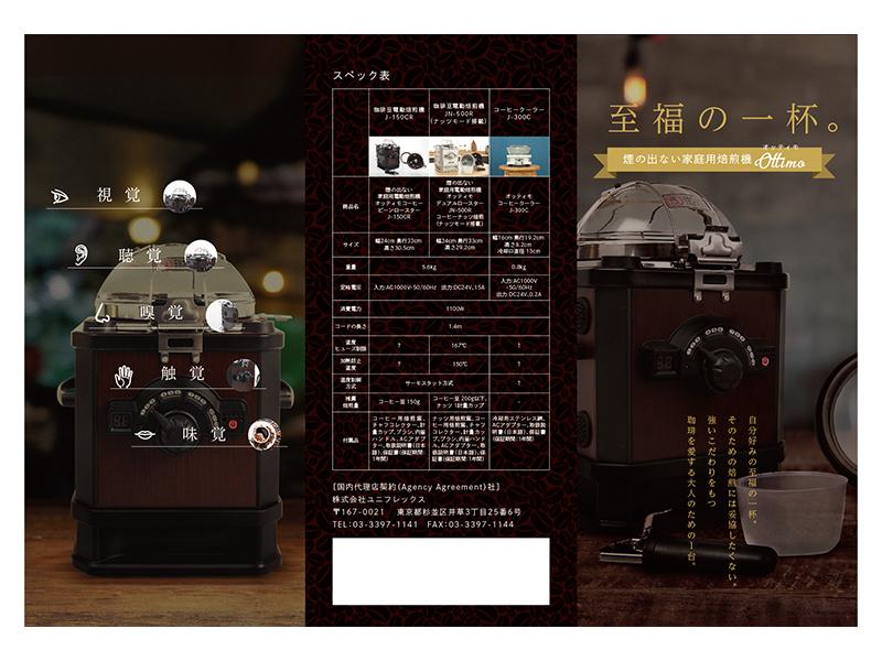 煙の出ない家庭用電動焙煎機 OTTIMO(オッティモ)