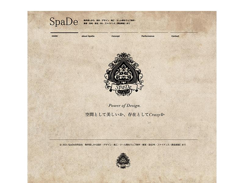 設計・デザイン「SpaDe合同会社」コーポレートサイト