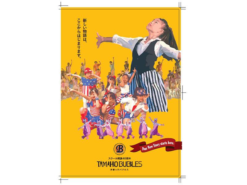 ダンススクール「多摩っ子バブルス」