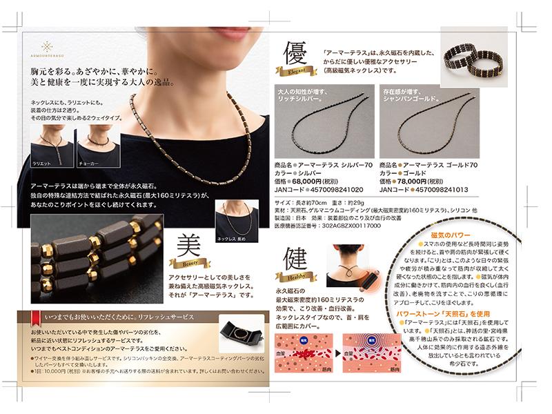 TLABO JAPAN 磁気ネックレス