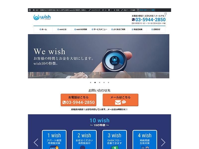 wish会計事務所 コーポレートサイト