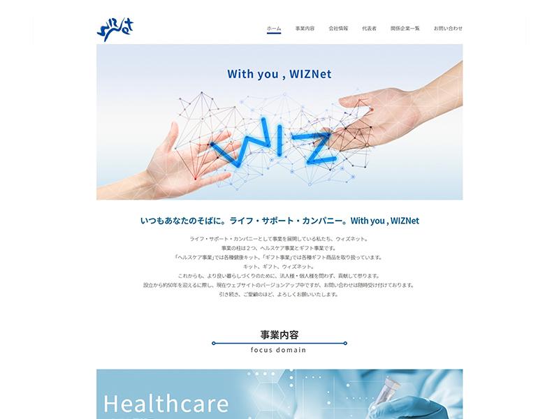 ウィズネット コーポレートサイト