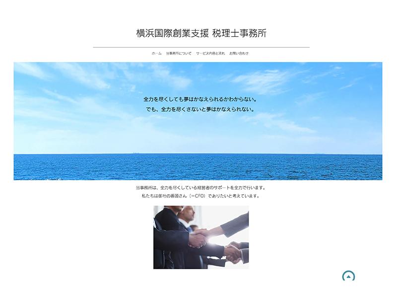 横浜国際創業支援 税理士事務所様 ウェブサイト