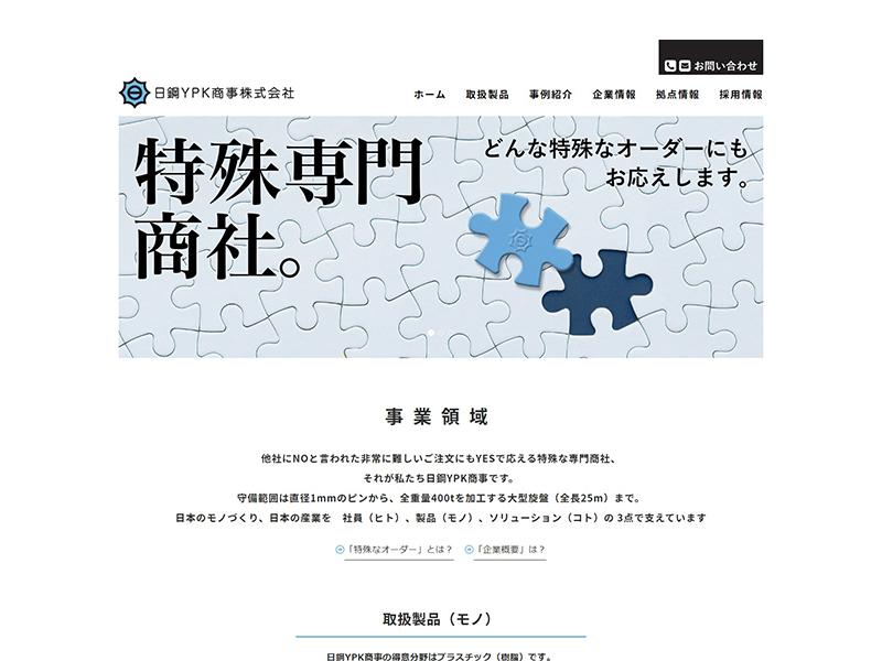 日鋼YPK商事 コーポレートサイト